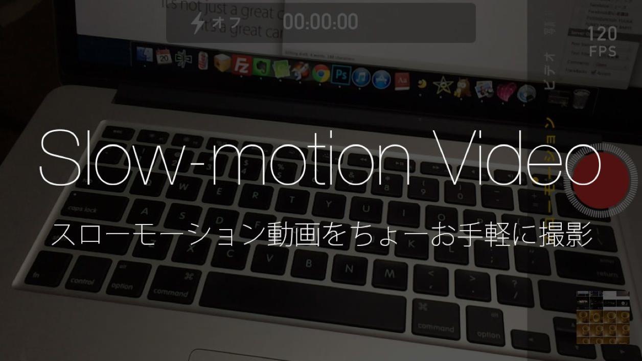 iPhoneカメラアプリスローモーション撮影機能