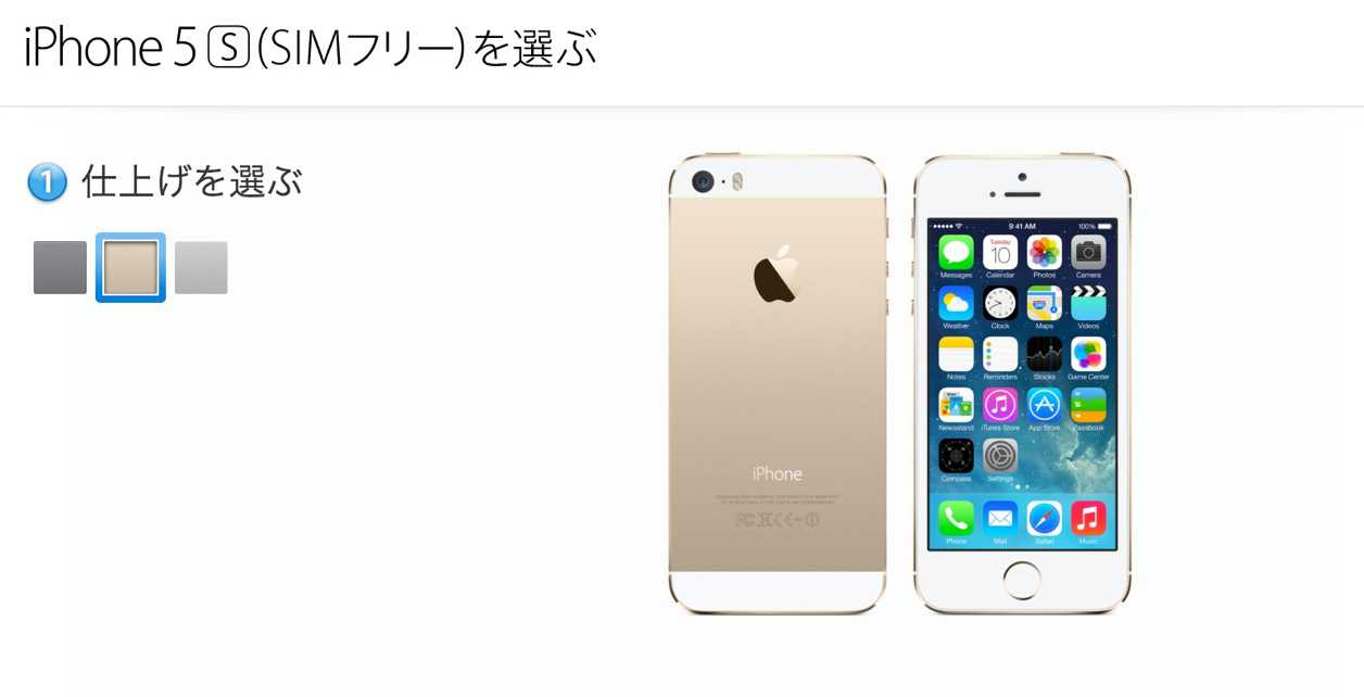 Iphone 5s sim free