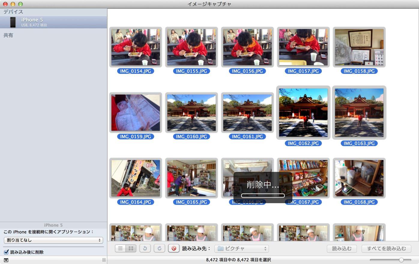 Iphone photos all delete 03