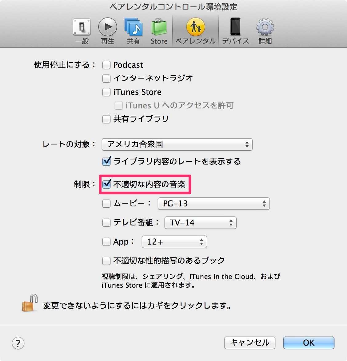 iTunes Storeでたまに見かける赤文字の「EXPLICIT」の意味とは?