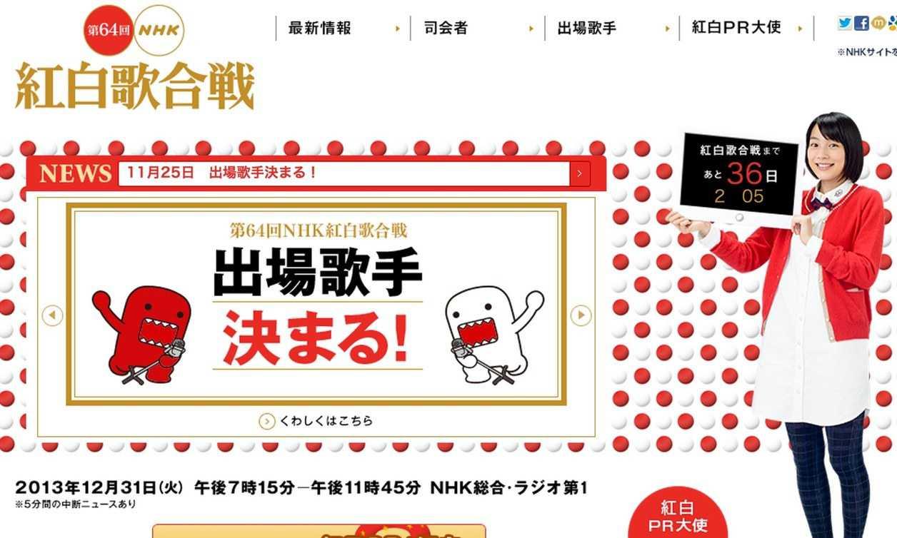 第64回 NHK 紅白歌合戦 2013