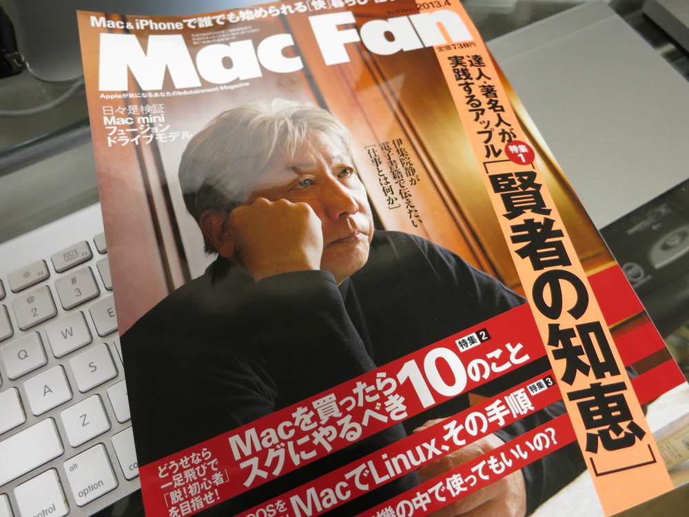 mac-fan-201304