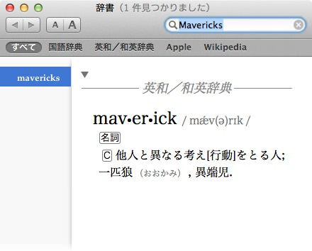 Meaning of os x mavericks
