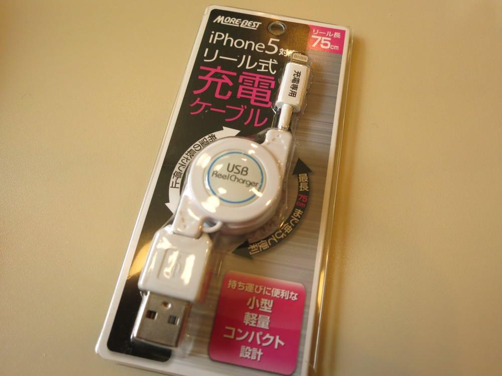 iPhone 5対応リール式充電Lightningケーブル