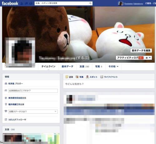 自分のFacebookプロフィールページ