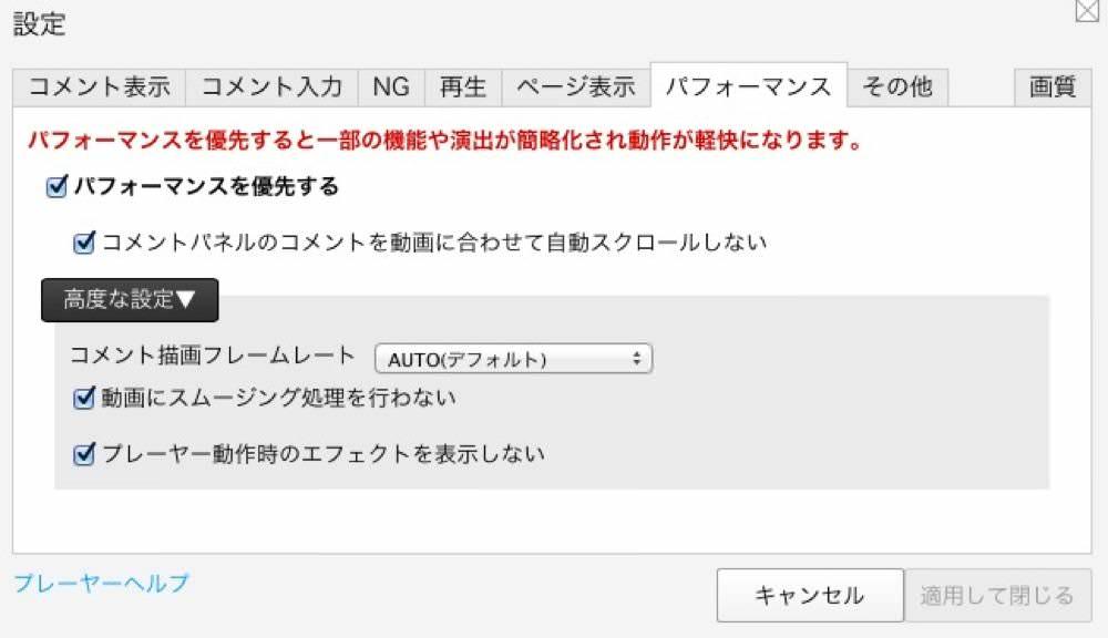 Nicovideo mac settings 03