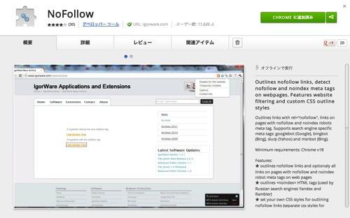 NoFollow - Google Chrome拡張機能