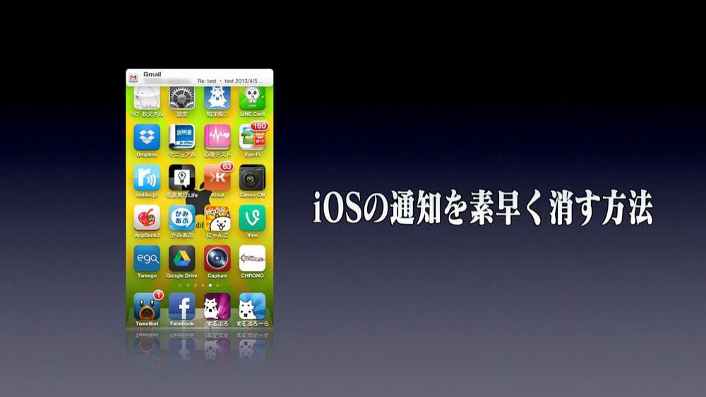 iOSの通知を素早く消す方法