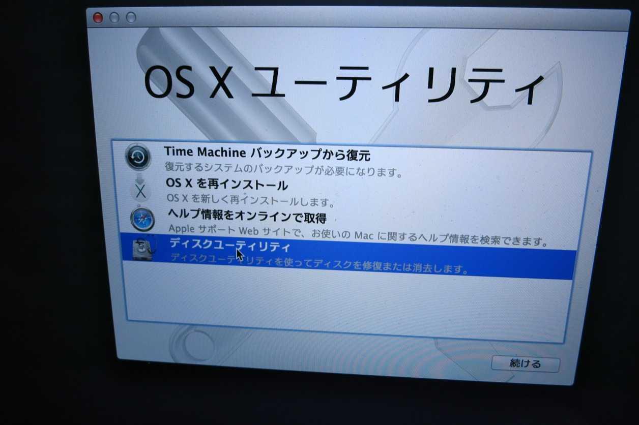 OS Xユーティリティのディスクユーティリティをクリック