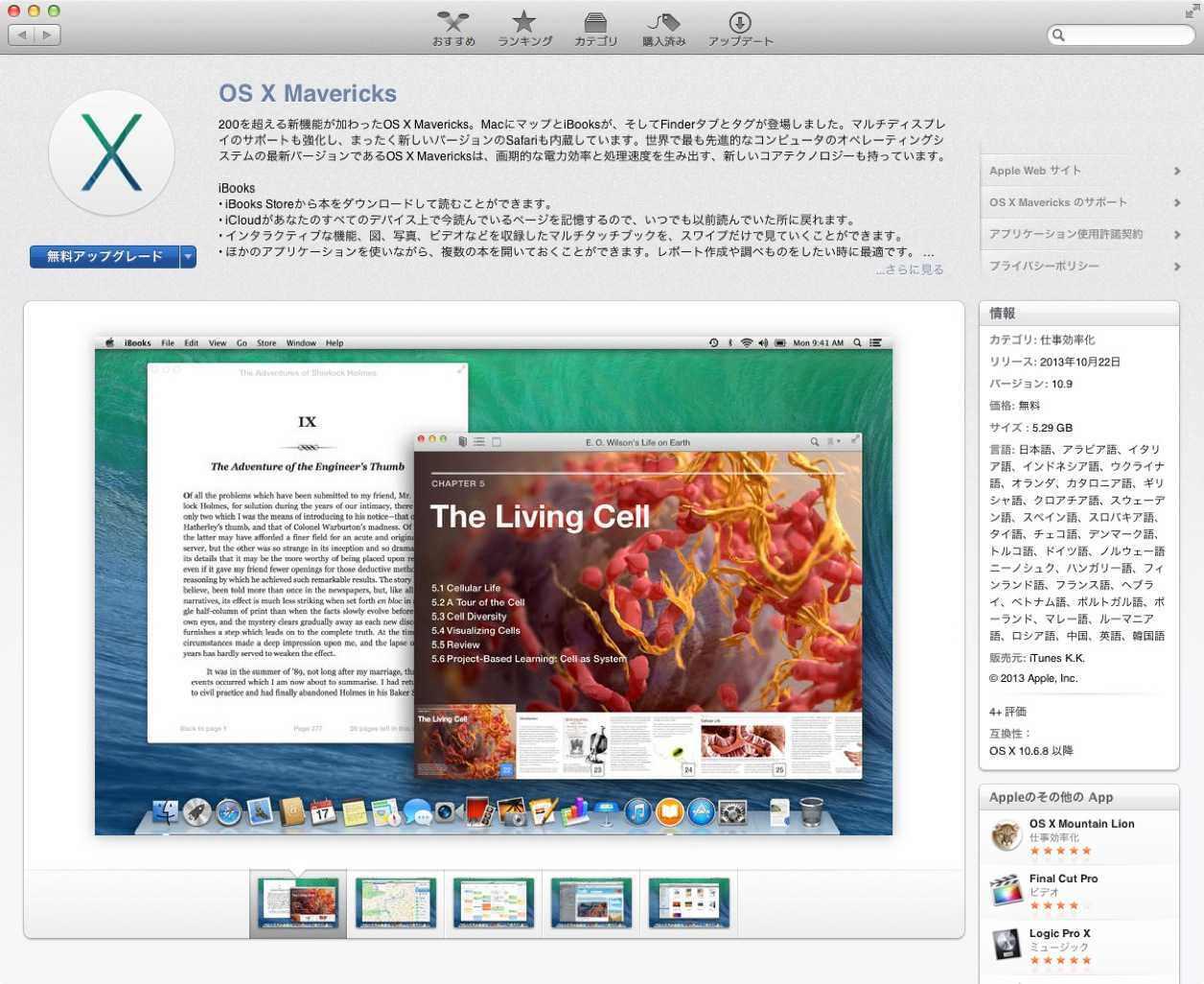 Mac App StoreでOS X Mavericks (マーベリックス) をアップグレードする