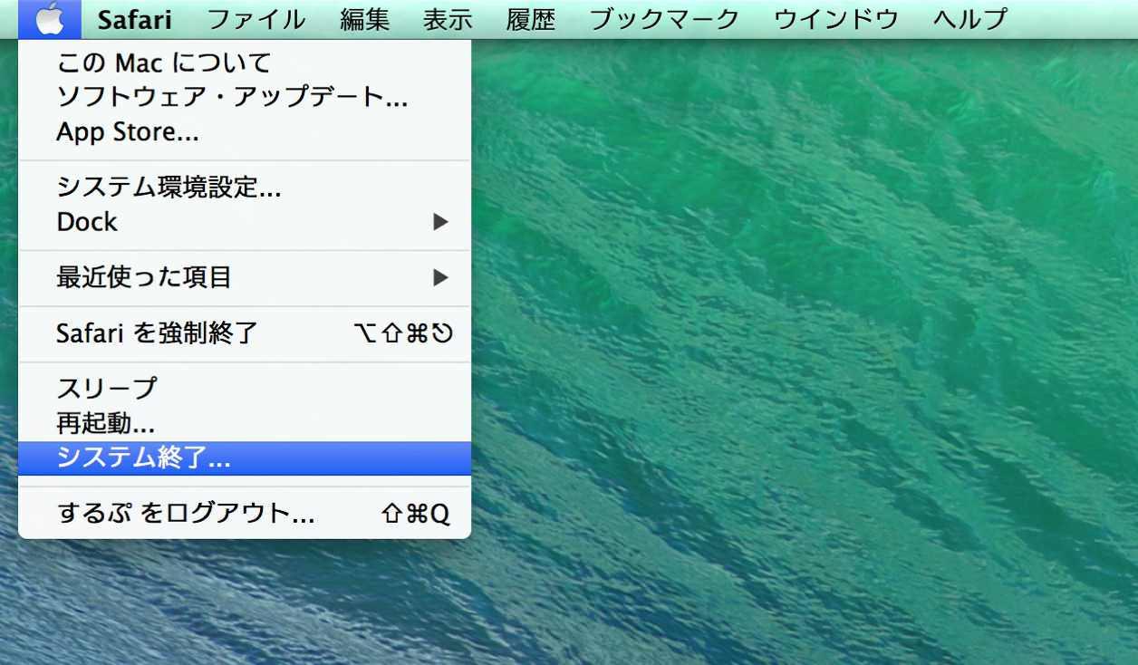 Macのシステムを終了する