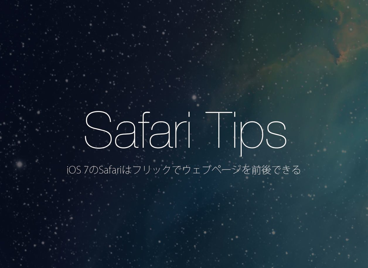 Safari on iOS 7 Tips