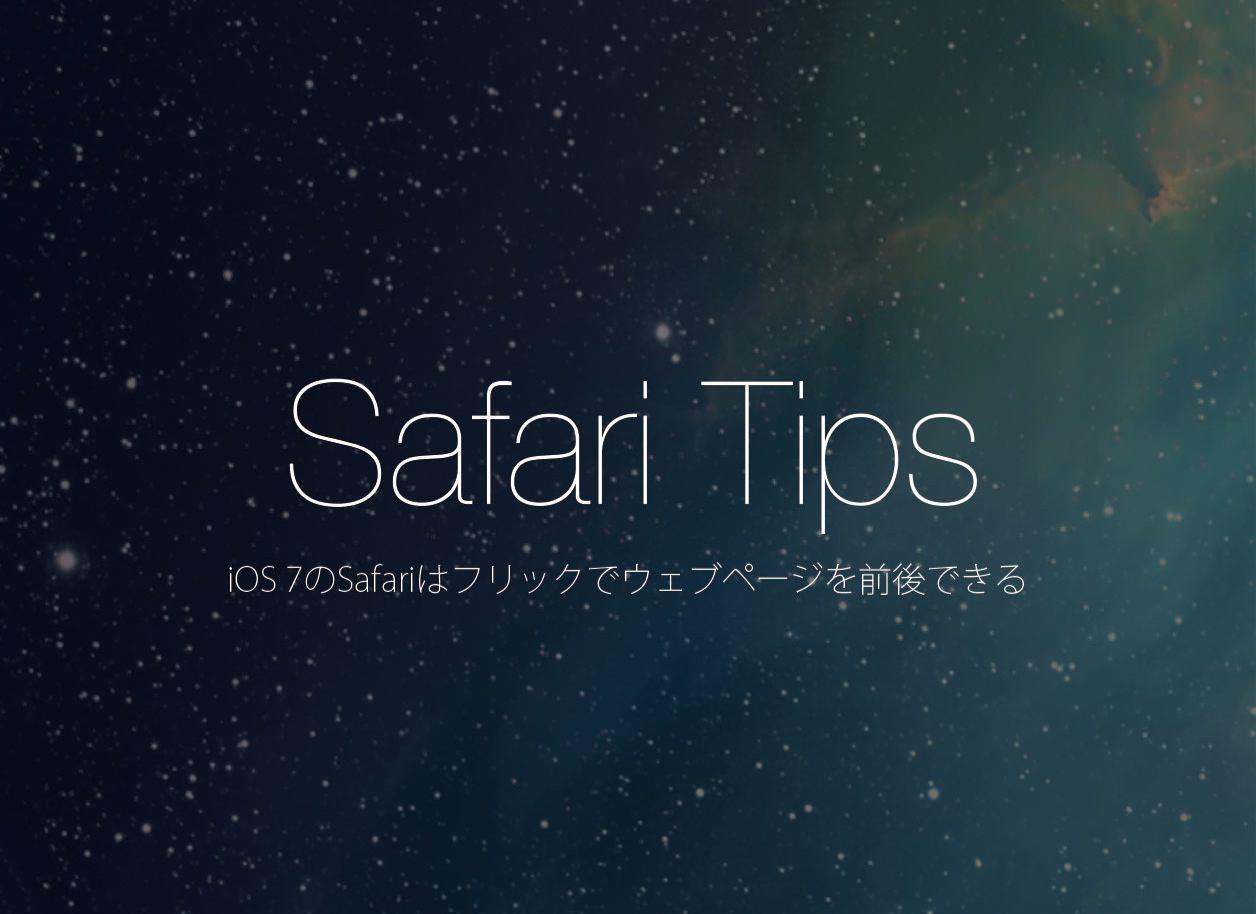 Safari on iOS 7 Tips