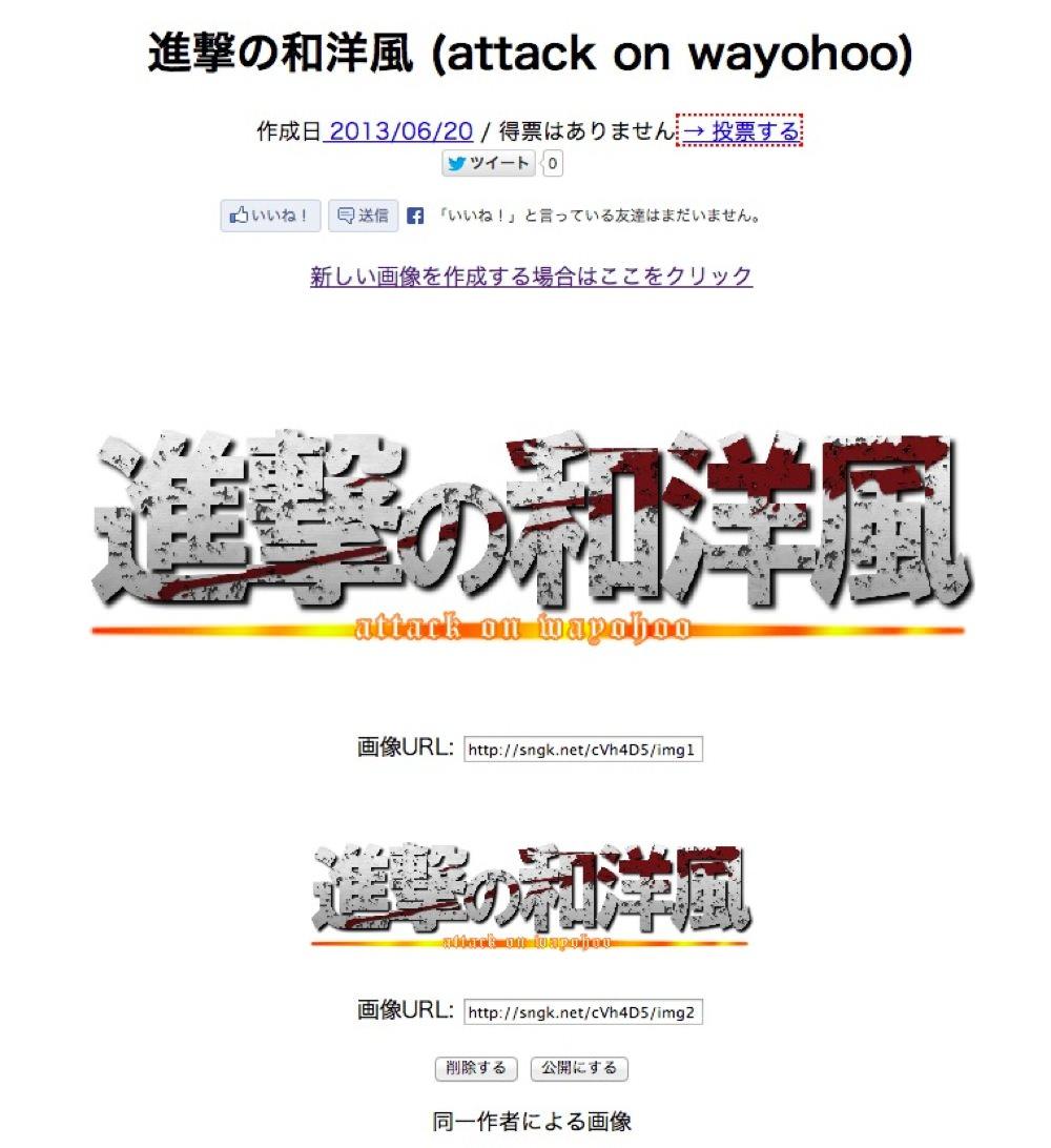 Shingeki no kyojin 01