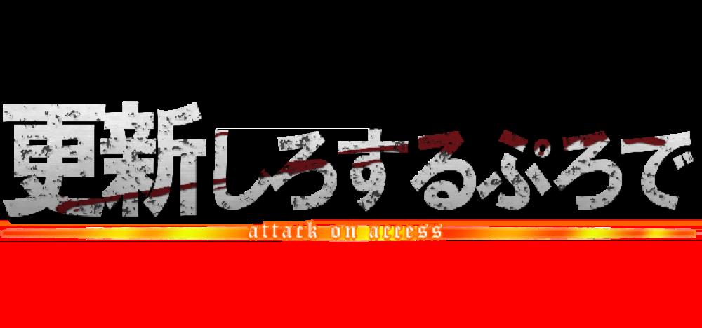 Shingeki no kyojin 02