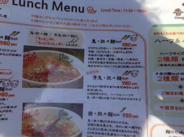 青鬼・担々麺