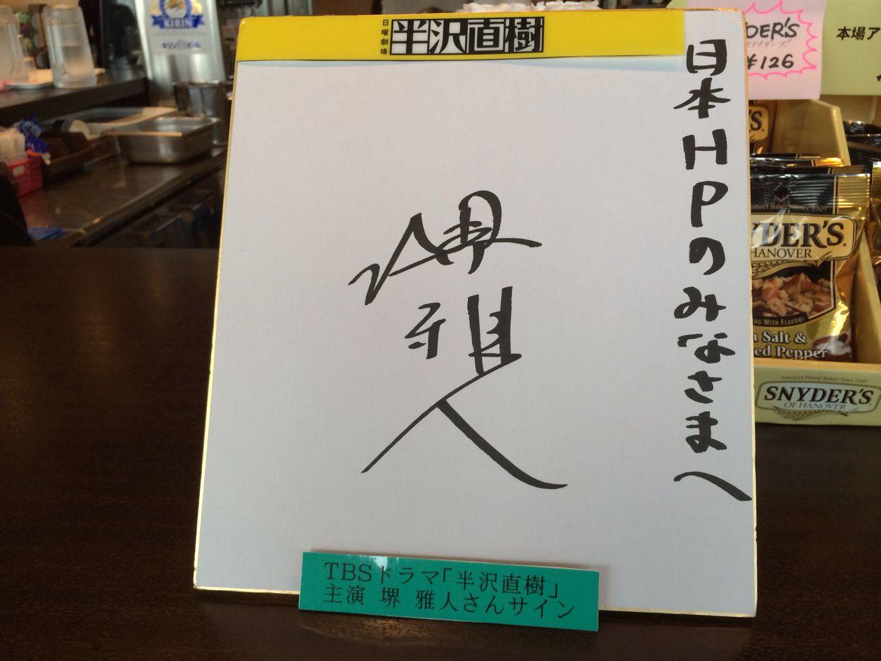 堺雅人のサイン