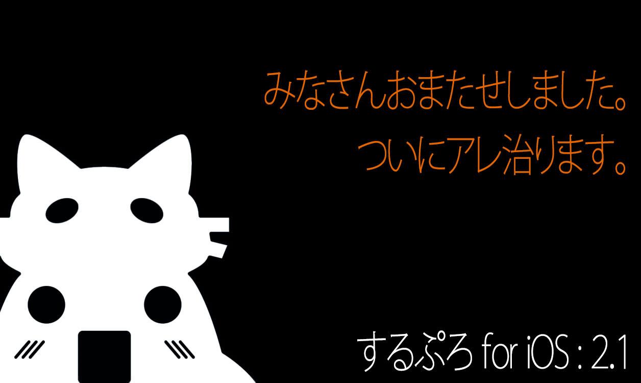するぷろ for iOS:2.1