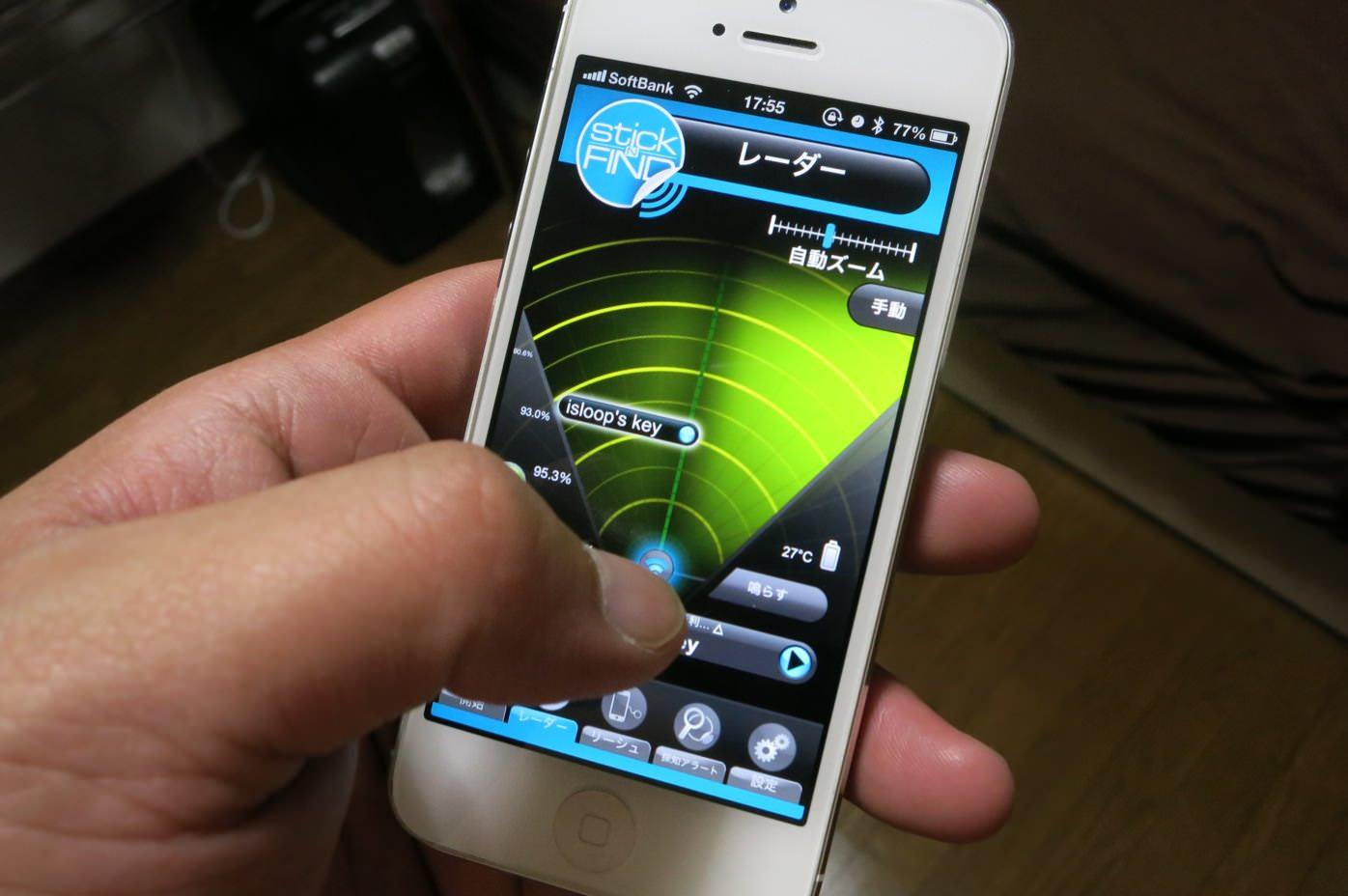 ドラゴンレーダーのようなステッカーファインドのiPhoneアプリ