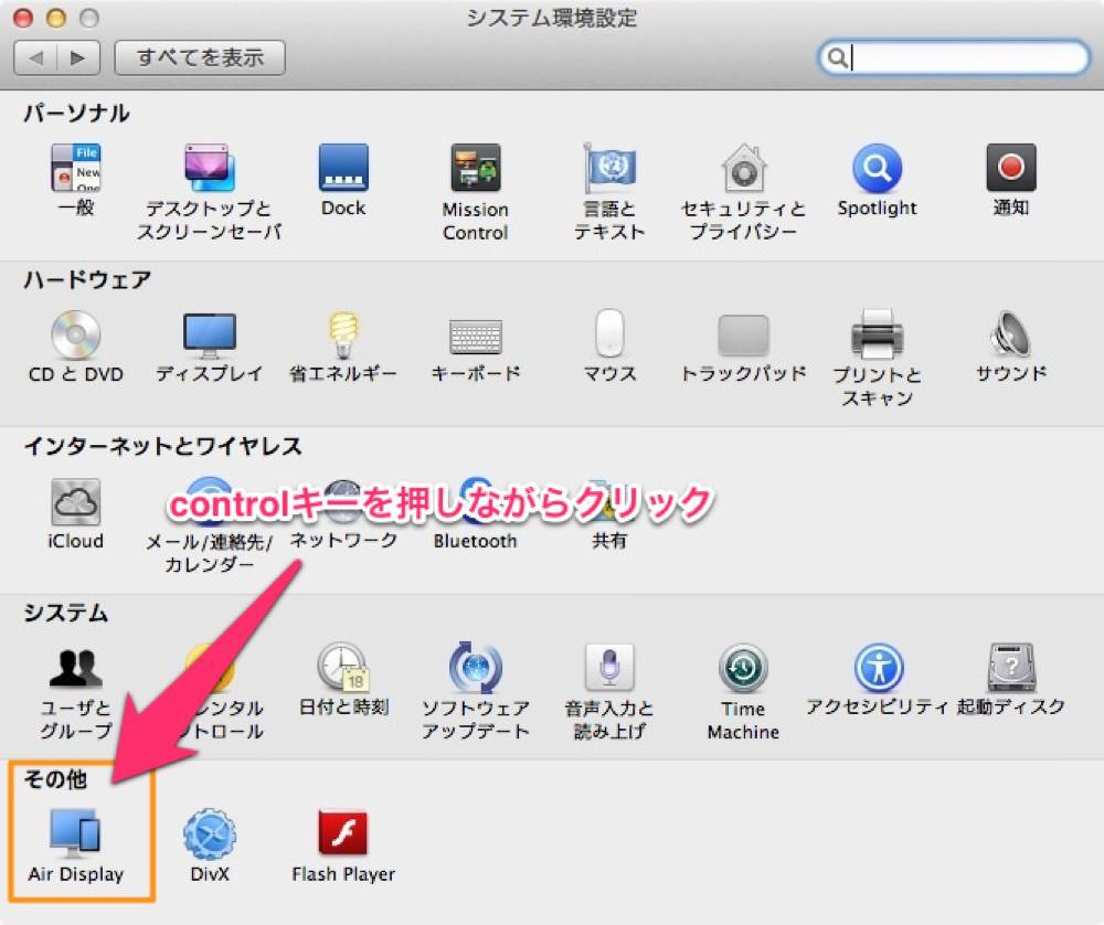 Mac】システム環境設定の項目を削除する方法。