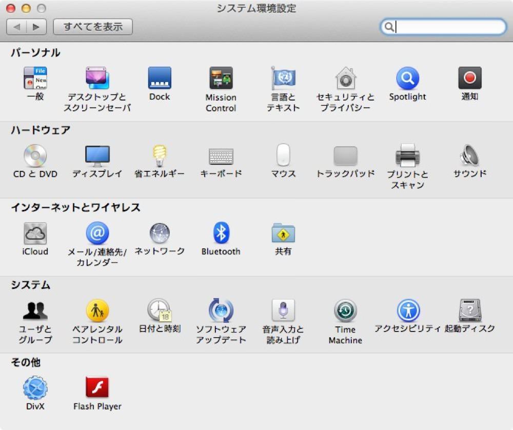 System kankyo settei 03