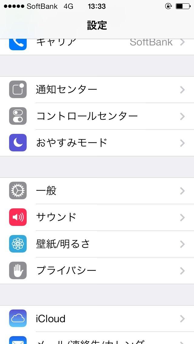 設定アプリの一般をタップ