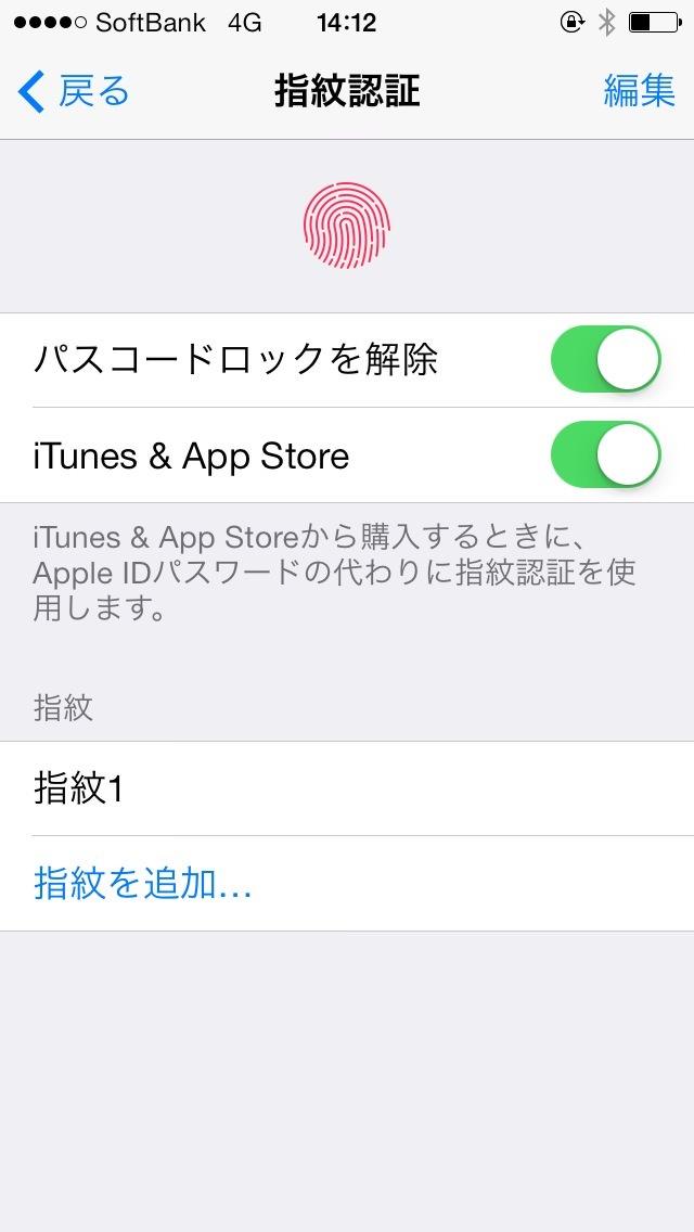 パスコードロックを解除と、iTunes & App Storeをオンに