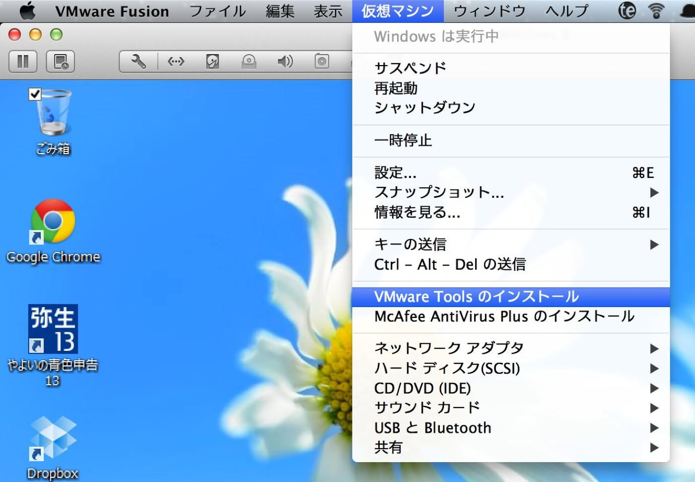 VMware Fusionのメニューバー内にある仮想マシンのメニュー