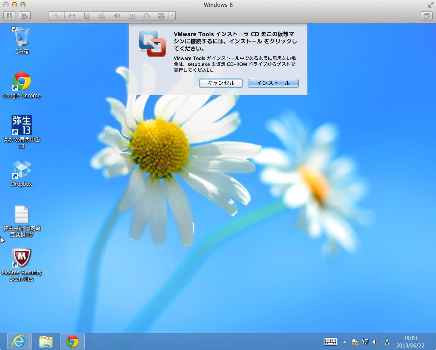VMware ToolsインストーラCDをこの仮想マシンに接続するには、インストールをクリックしてください。アラート。