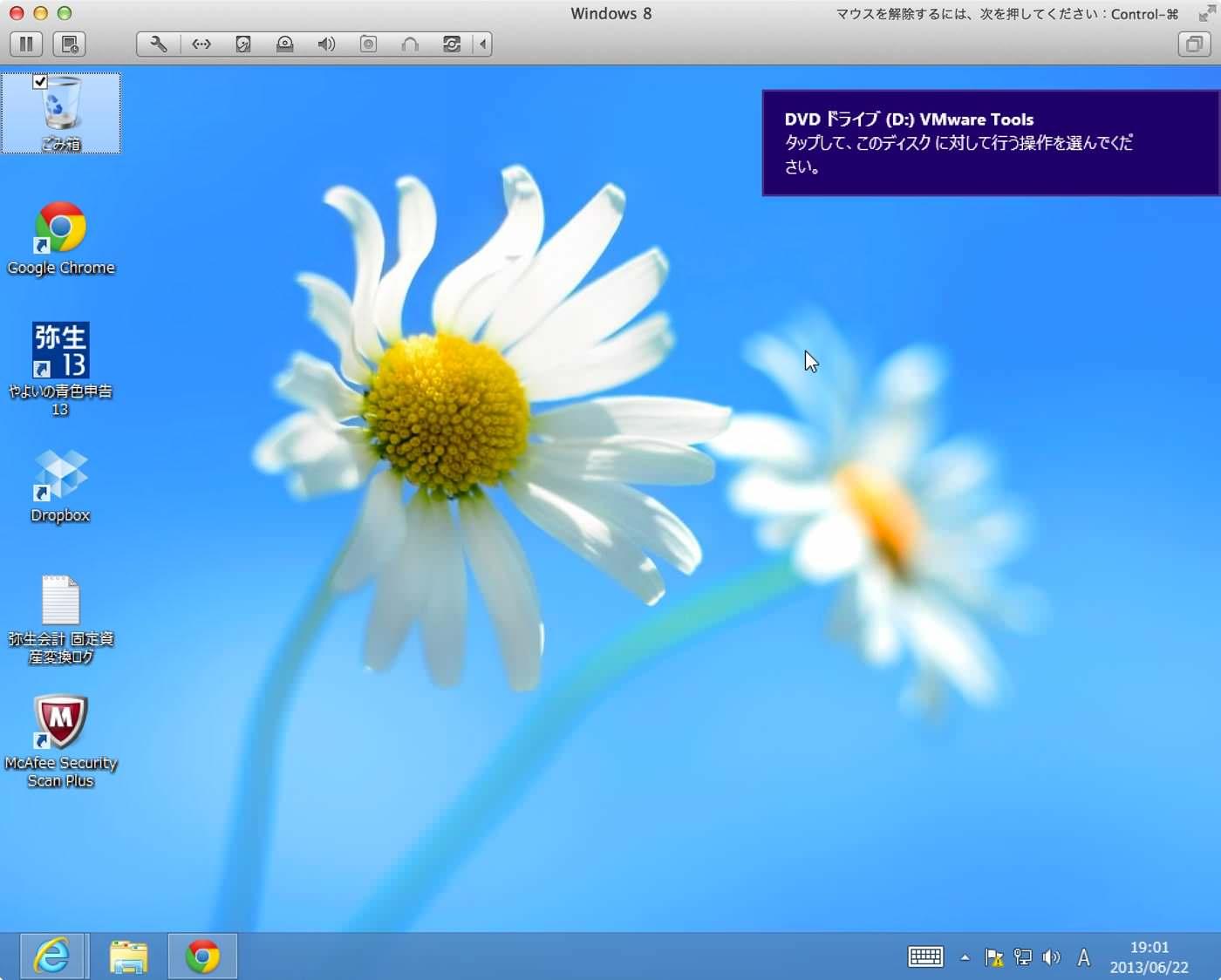 Windows8にDVDドライブ(D:)VMware Toolsアラートが表示。