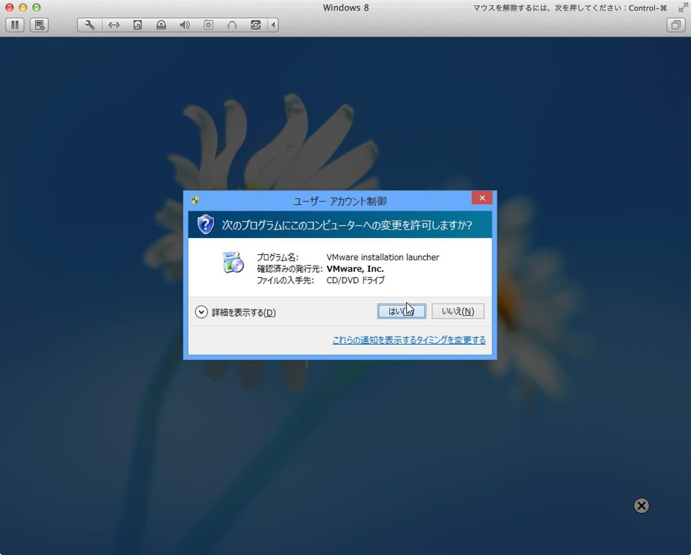 Windows8のユーザーアカウント制御アラート