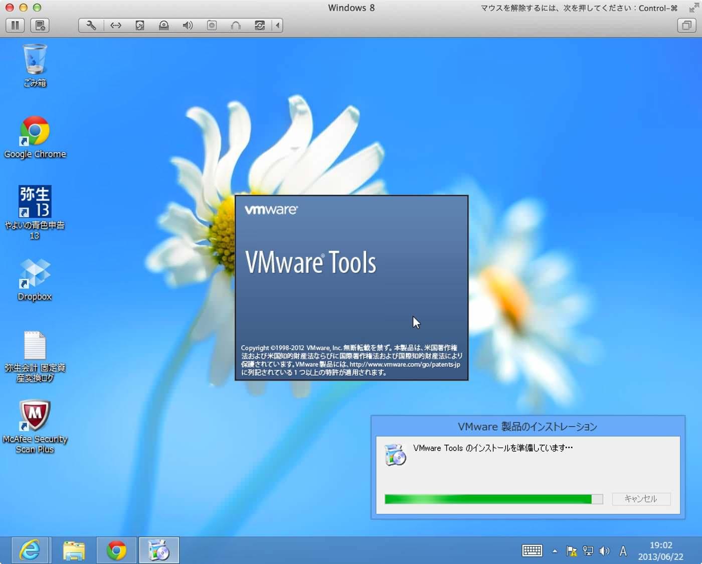 Vmware toolsのインストール準備中