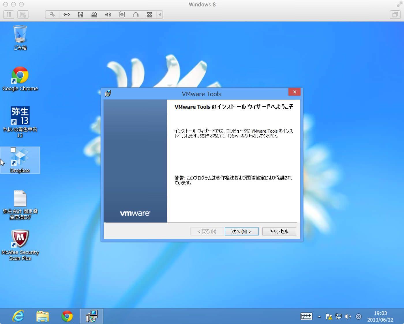 Vmware toolsのインストールウィザードへようこそ
