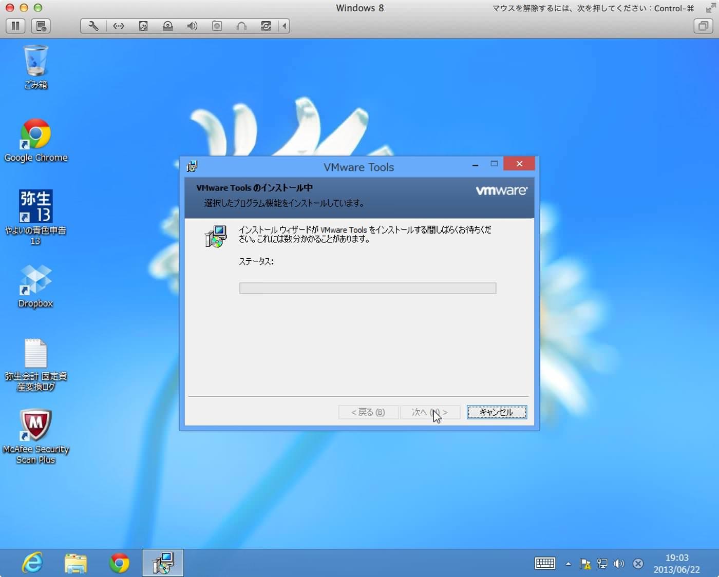 Vmware toolsのインストール中