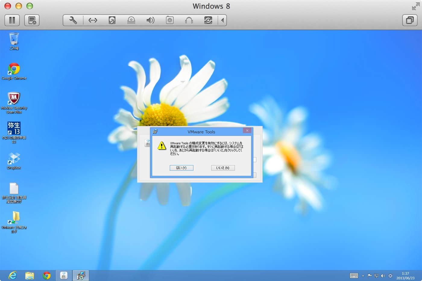 Vmware toolsの再起動アラート