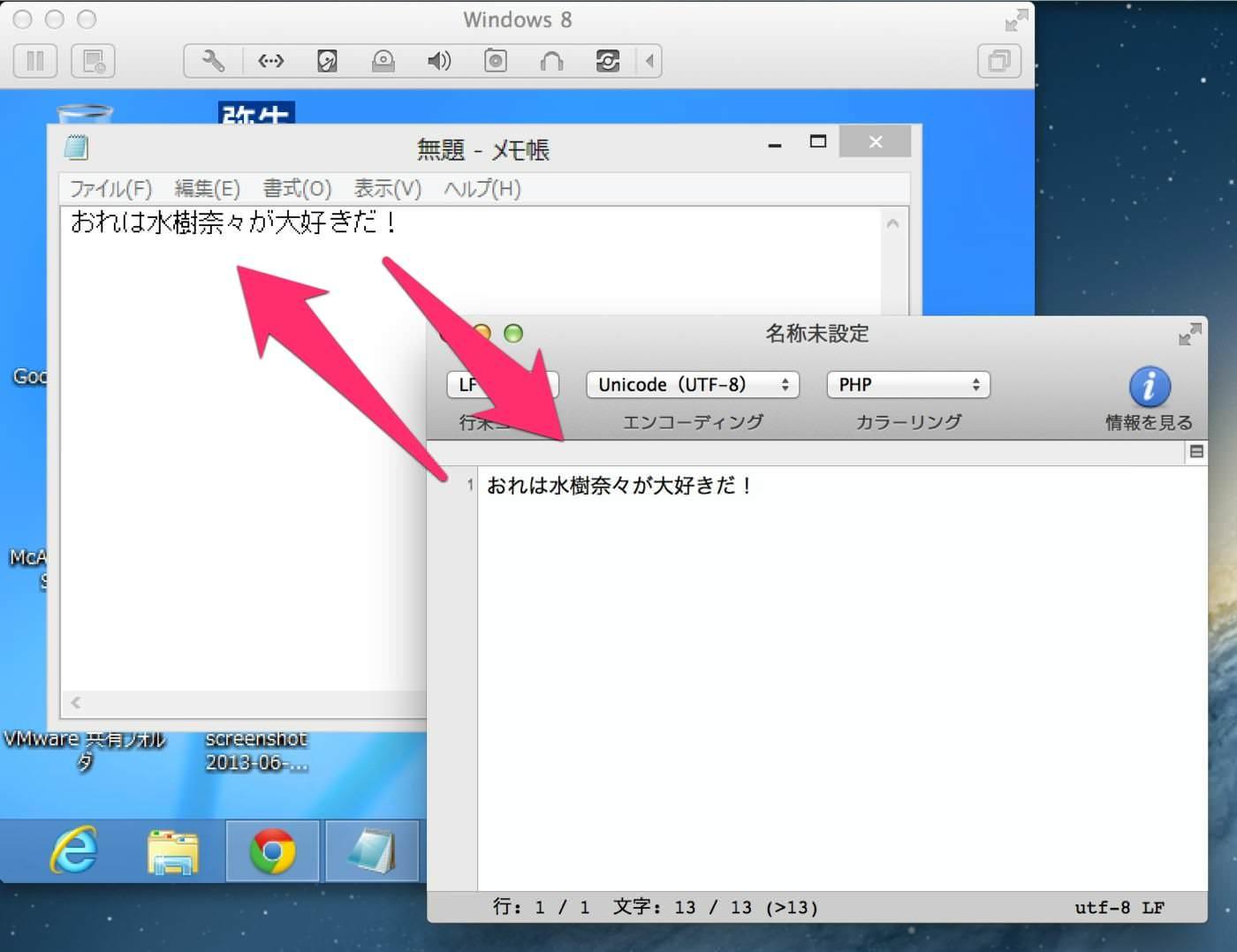 Vmware toolsでMac-Win間のテキストのコピペが可能に。