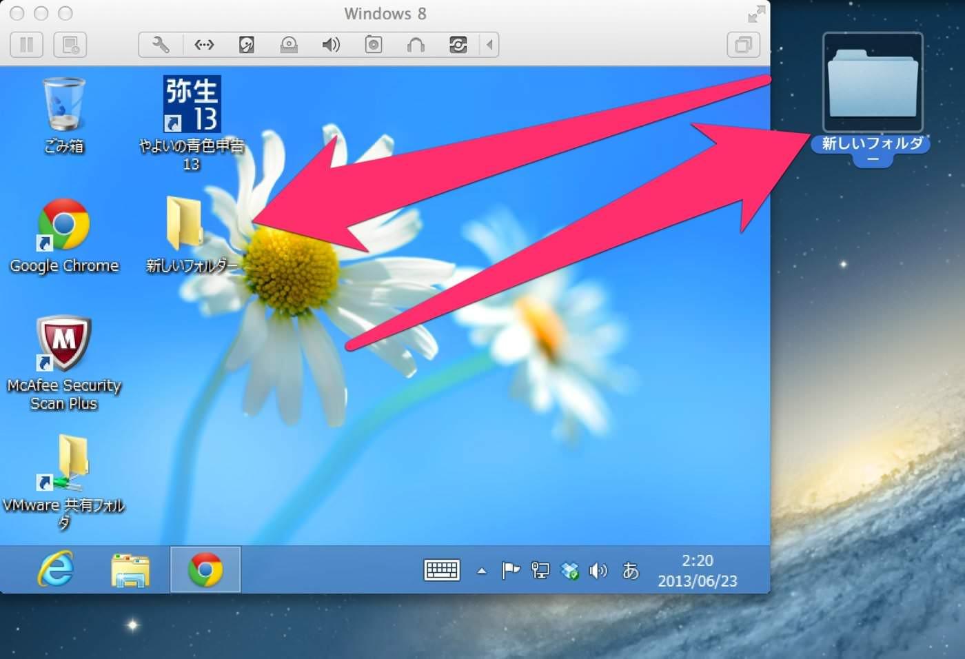 Vmware toolsでMac-Win間のファイルのコピペが可能に。