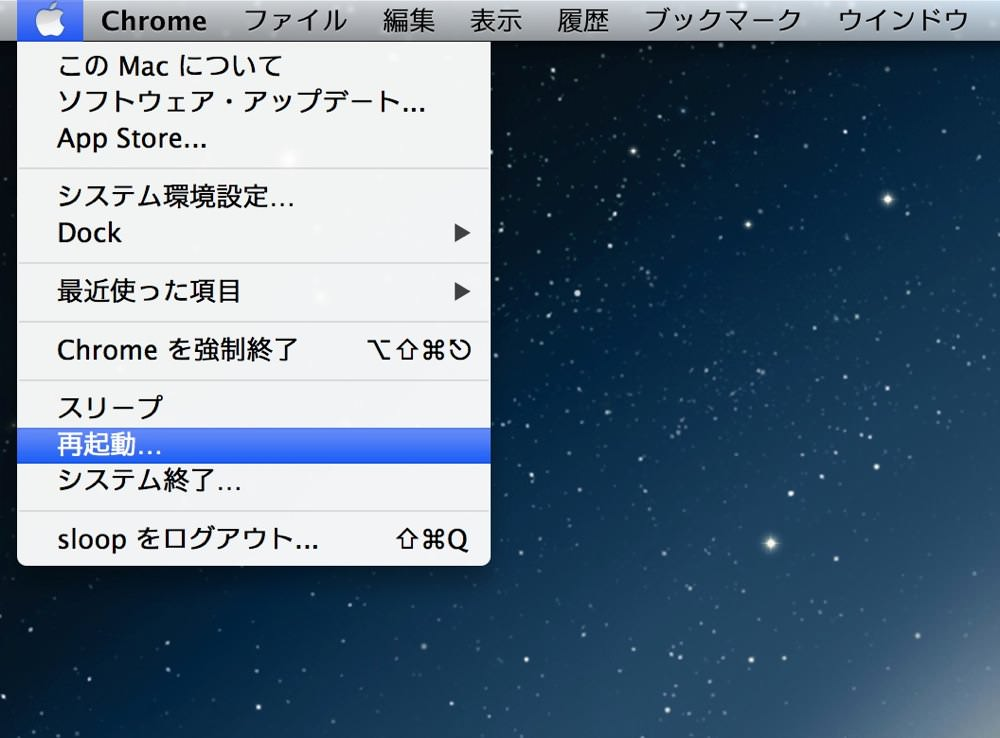 Macを再起動する