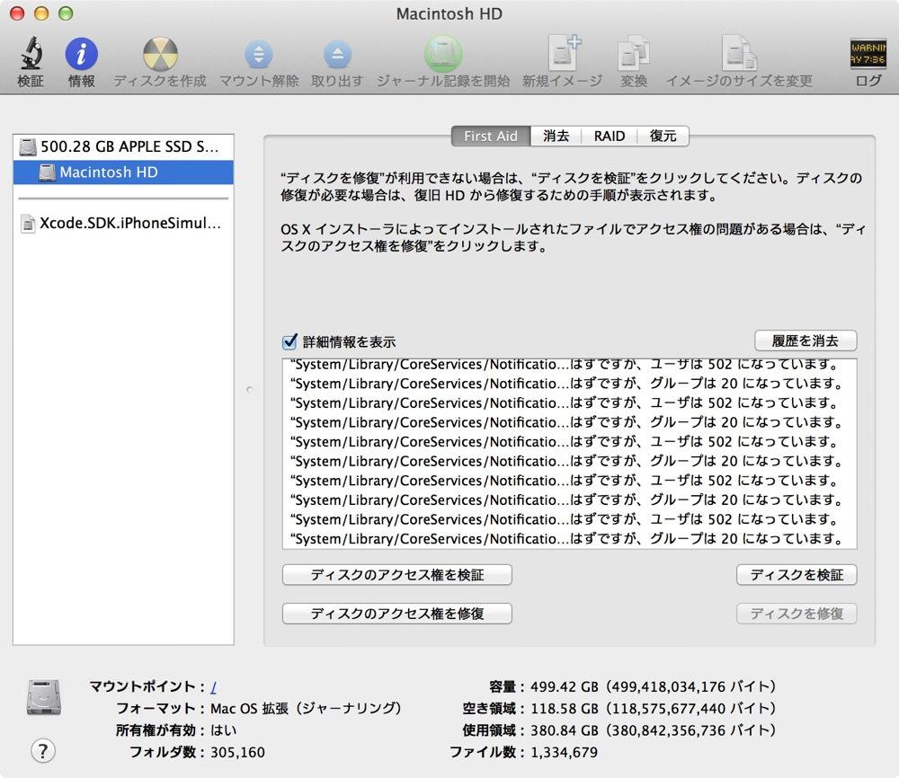ディスクユーティリティでアクセス権を修復