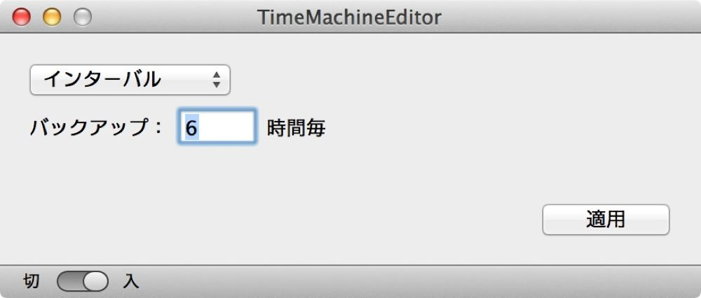 Time MachineEditor
