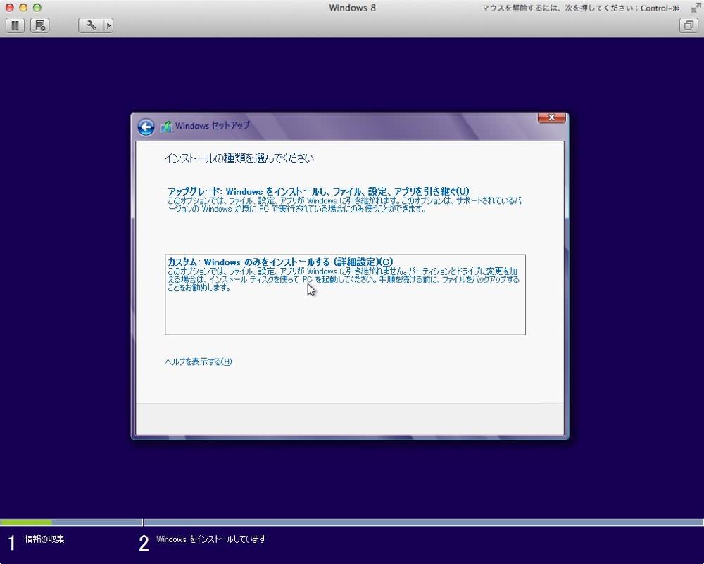 Yayoi on mac 02