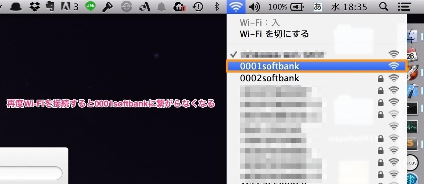 0001softbankに自動で接続しないはずです。