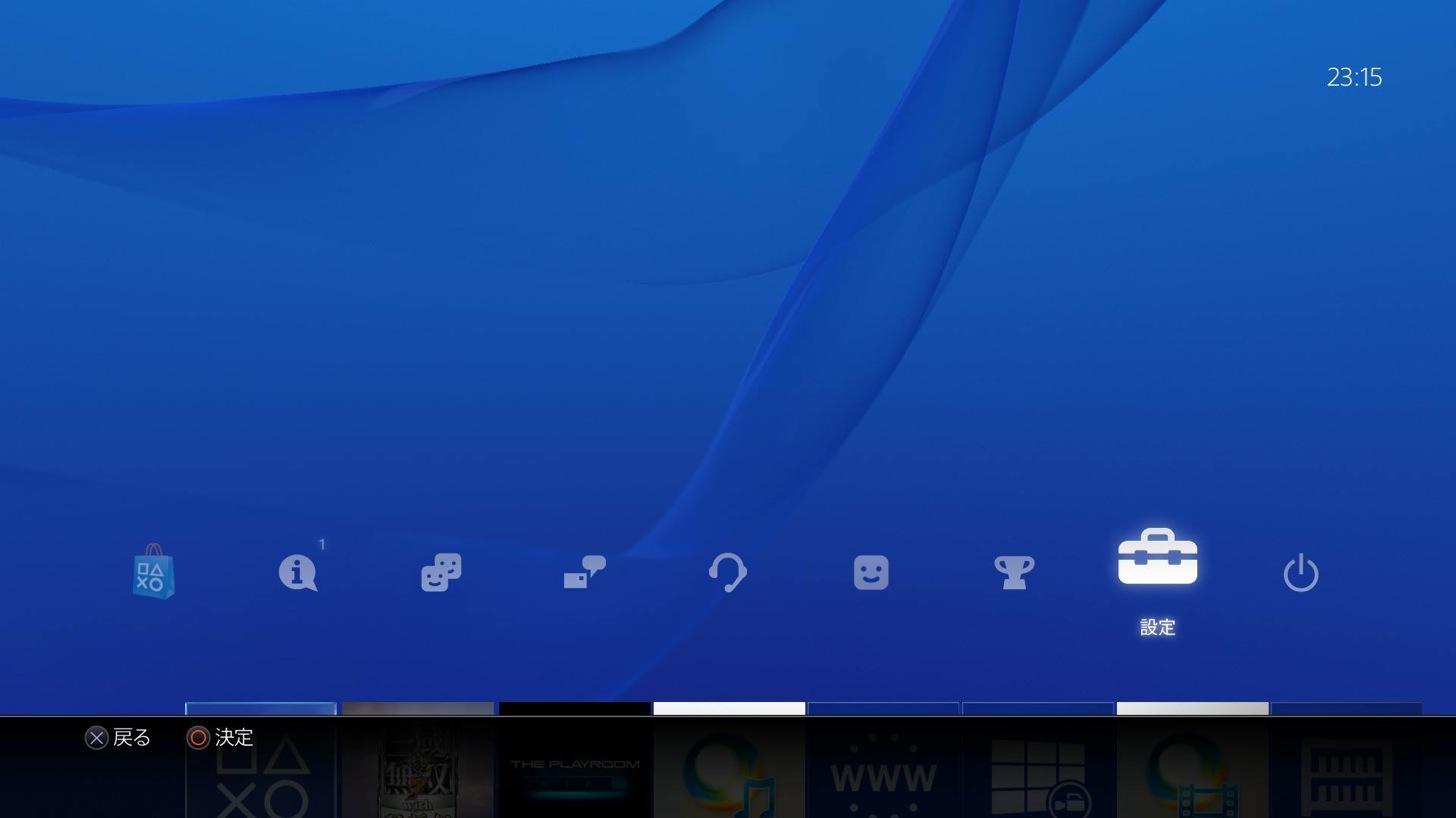 PS4の設定