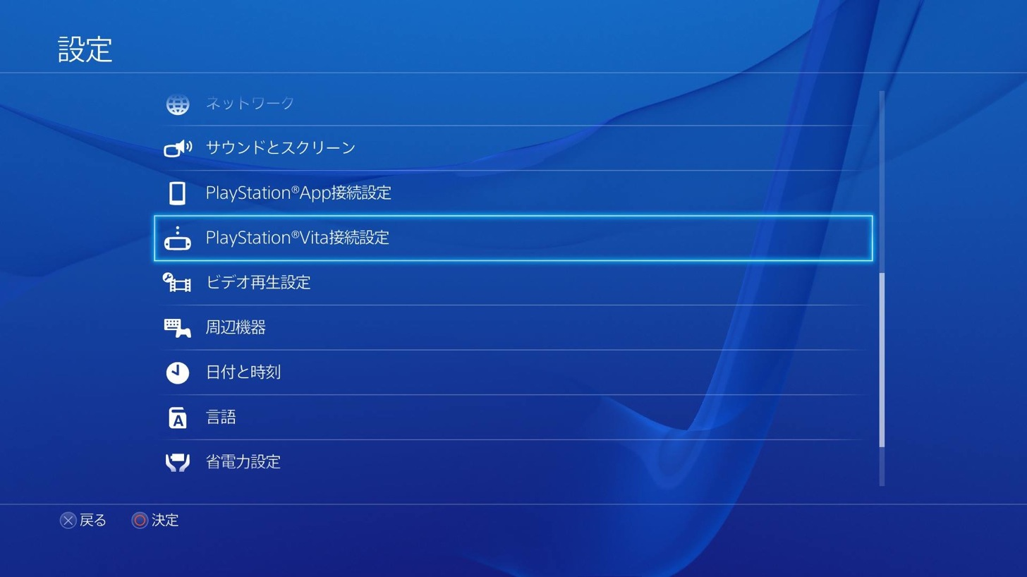 PlayStation Vita接続設定