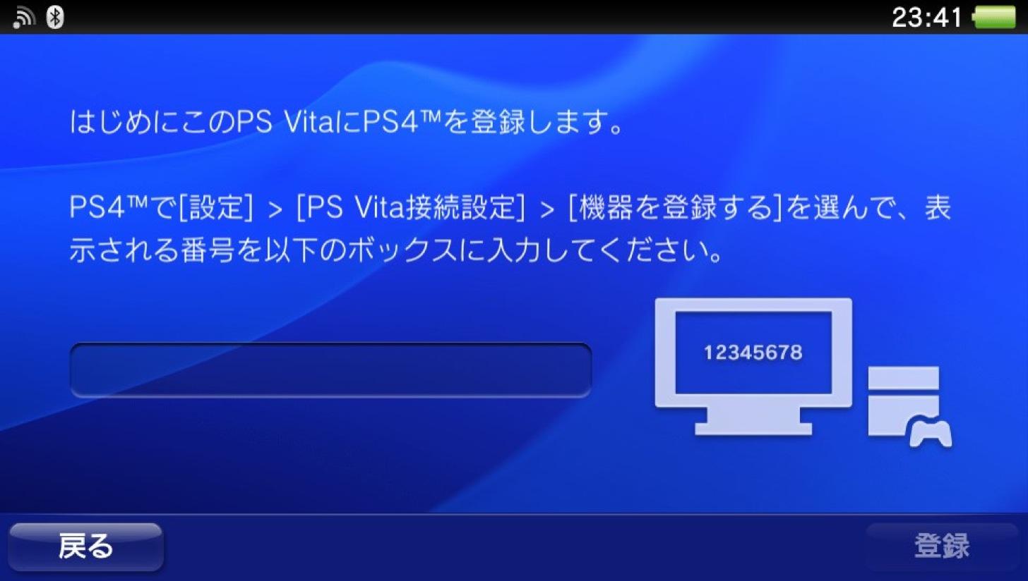 PS4に表示された番号をPS Vitaに入力する