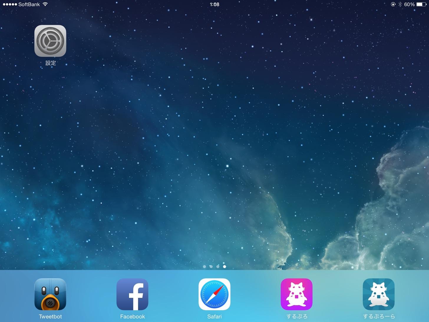 iPadの設定アプリをタップ