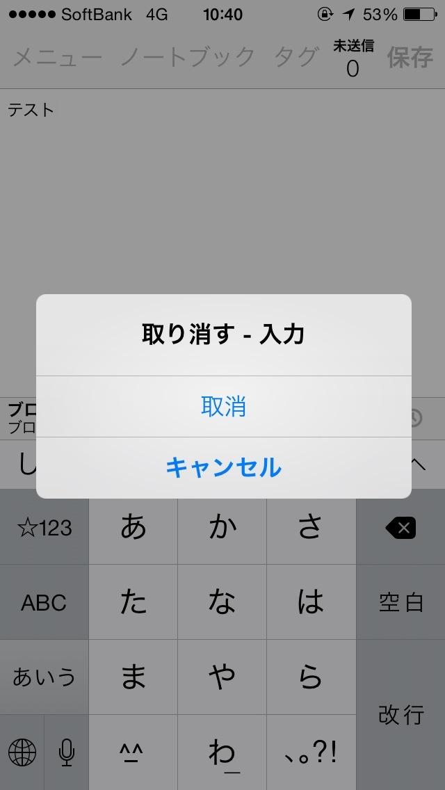 iPhoneの文字入力を取り消す