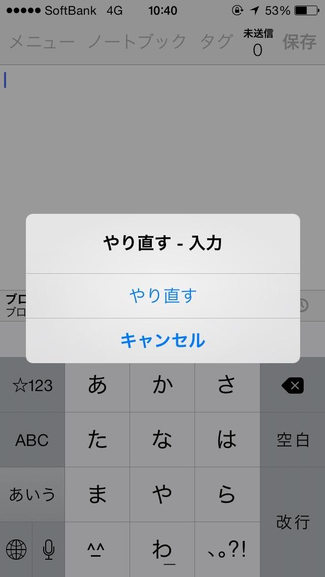 iPhoneの文字入力をやり直す