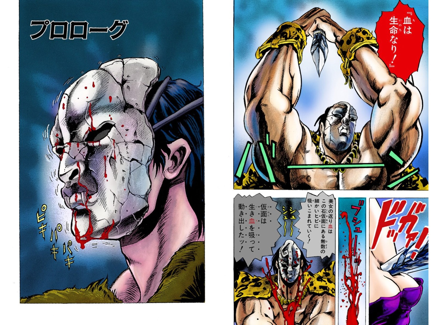 ジョジョの鉄仮面