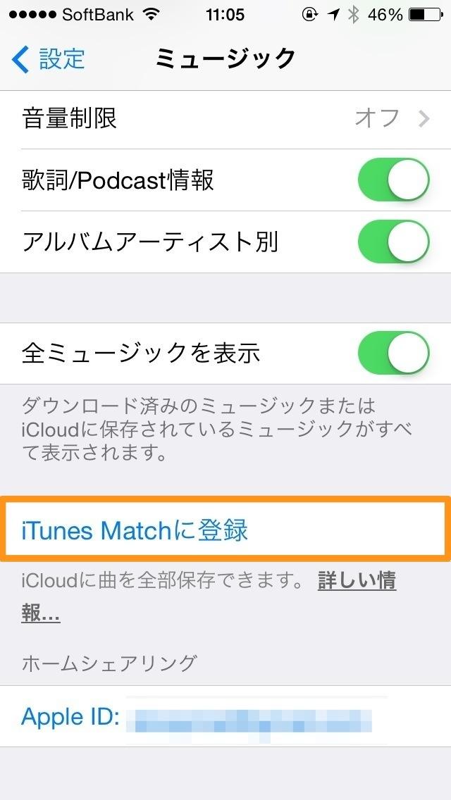iTunes Matchに登録をタップ